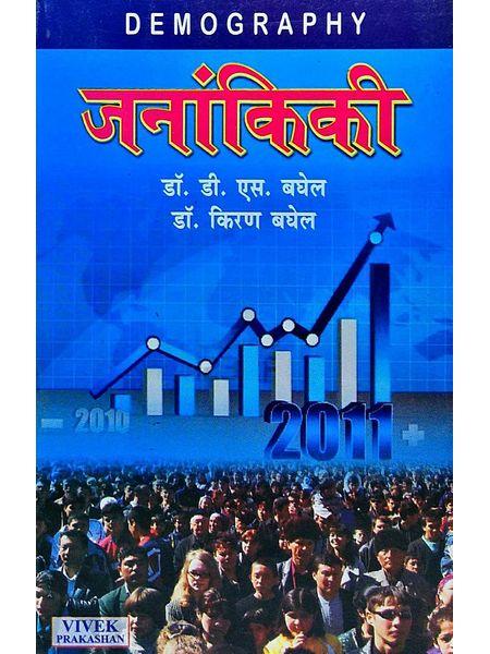 Janankiki By Dr D S Baghel, Dr Kiran Baghel-(Hindi)