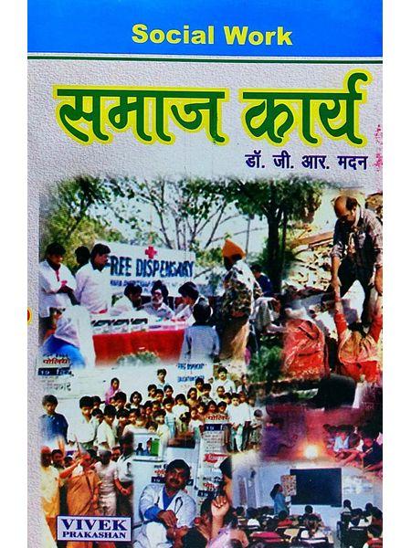 Samaj Karya By Dr G R Madan-(Hindi)