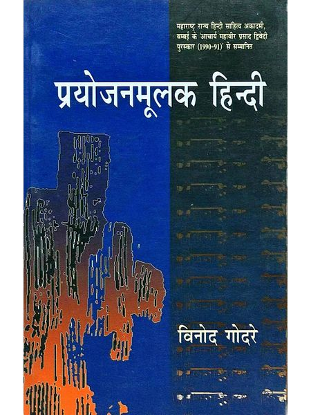Paryojanmulak Hindi By Vinod Godre-(Hindi)