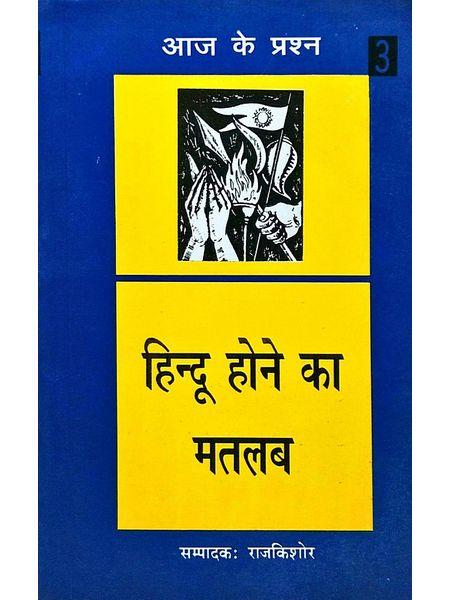 Aja Ke Prasna Hindu Hone Ka Matalaba By Rajkishore-(Hindi)