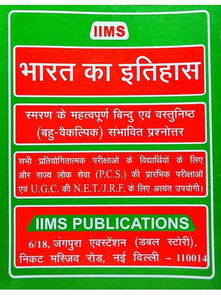 Iims Bharat Ka Itihas By Gopal K Puri-(Hindi)