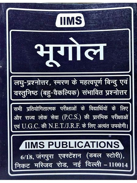 Iims Bhugol By Gopal K Puri-(Hindi)