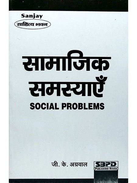Social Problems By Gopal Krishna Aggarwal-(Hindi)