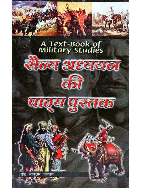 A Text Book Of Military Studies By Dr Baburam Panday-(Hindi)