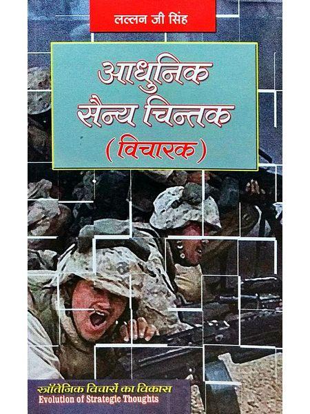 Adhunik Sainya Chintak Vicharak By Lallan Ji Singh-(Hindi)