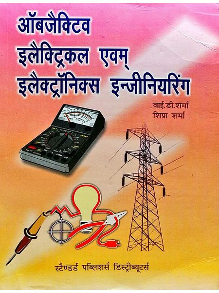 Objective Electrical Avam Electronics Engineering By Y D Sharma, Shipra Sharma-(Hindi)