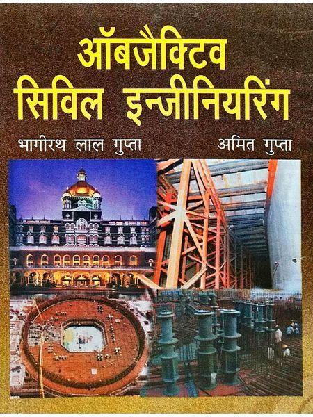 Objective Civil Engineering By B L Gupta, Amit Gupta-(Hindi)