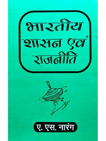 Bhartiya Shasan Ewam Rajniti By A S Narang-(Hindi)