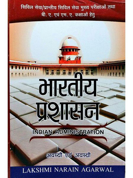 Bhartiya Prashasan By Avasthi And Avasthi-(Hindi)