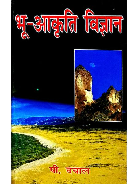 Bhu Aakriti Vigyan By P Dayal-(Hindi)