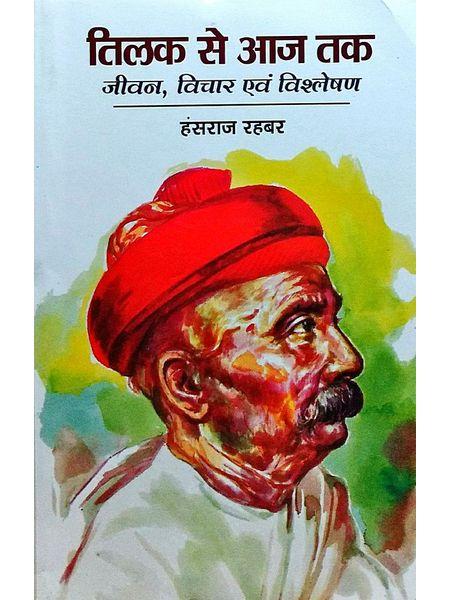 Teelak Se Aaj Tak By Hansraj Rahbar-(Hindi)