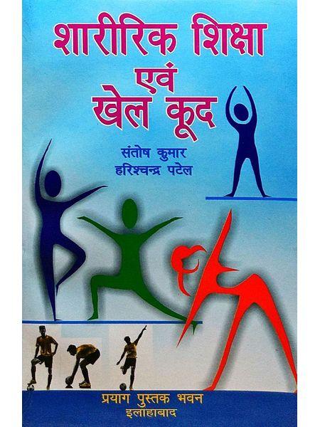Sharirik Shiksha Evam Khel Kood By Santosh Kumar, Harishchandra Patel-(Hindi)