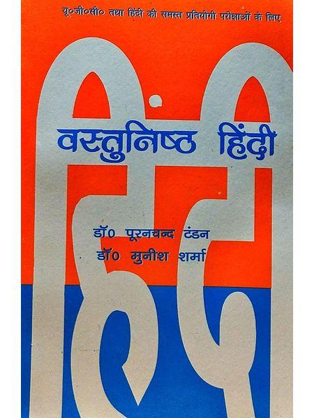 Vastunisht Hindi By Dr Pooran Chand Tandon, Dr Munish Sharma-(Hindi)