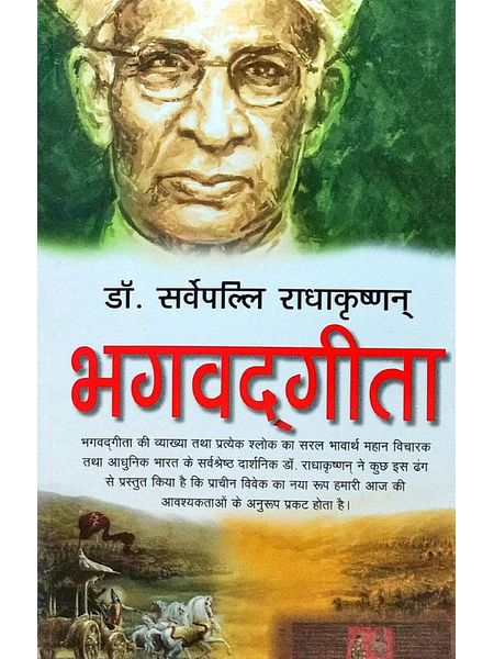 Bhagavadgita By Sarvepalli Radhakrishnan-(Hindi)