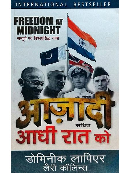 Azadi Aadhi Raat Ko By Dominique Lapierre-(Hindi)