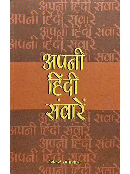 Apni Hindi Savare By Vijay Agarawal-(Hindi)