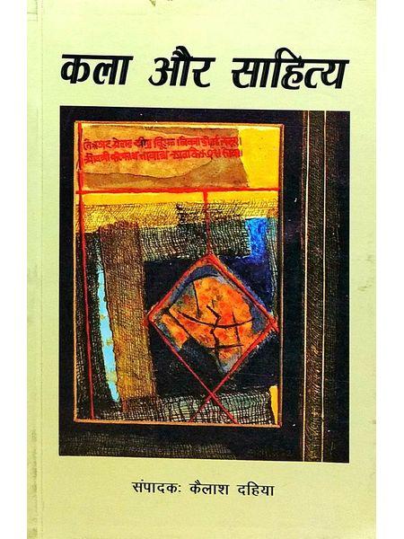 Kala Aur Sahitya By Kailash Dahiya-(Hindi)