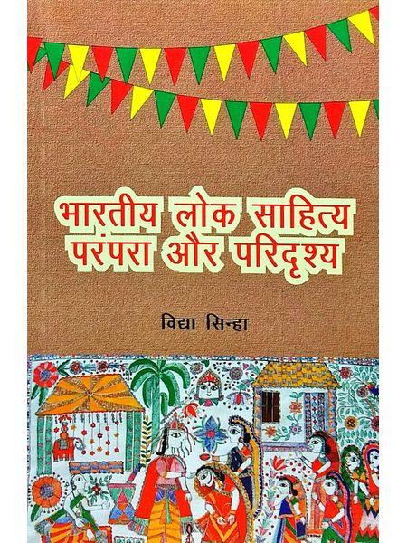 Bhartiya Lok Sahitya Parampara Aur Paridrishya By Vidya Sinha-(Hindi)