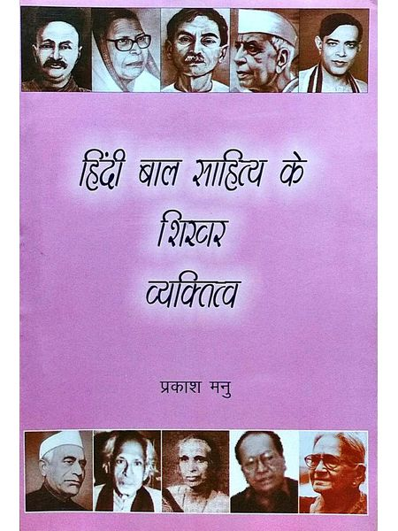 Hindi Bal Sahitya Ke Shikhar Vyaktitva By Prakash Manu-(Hindi)