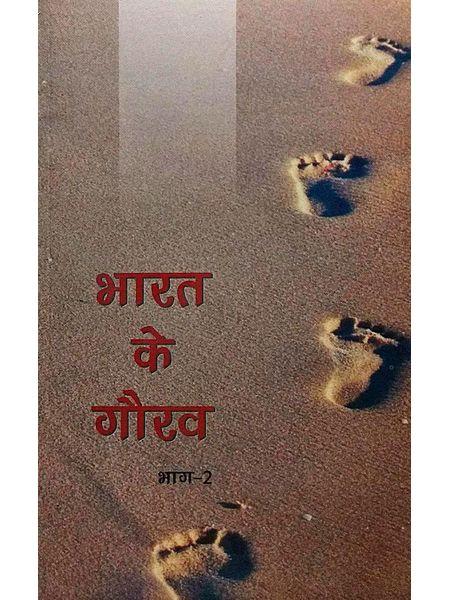 Bharat Ke Gaurav Bhag 2 By Kanta Rani-(Hindi)
