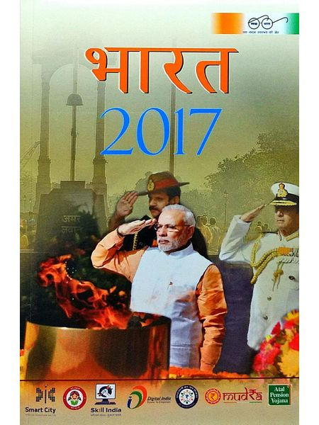 Bharat 2017 By Editorial-(Hindi)