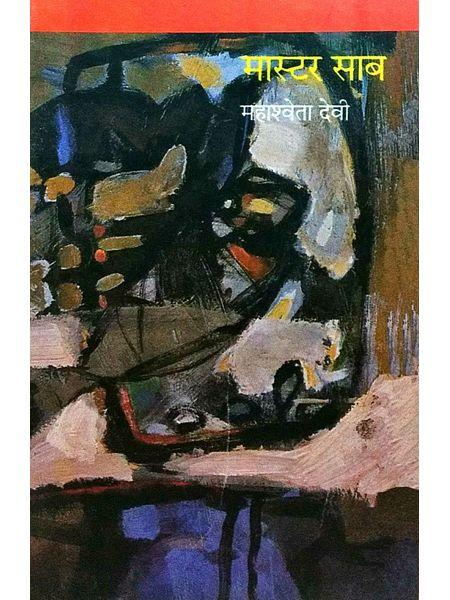 Master Sab By Mahasweta Devi-(Hindi)