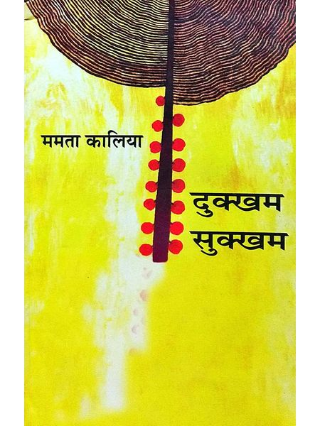 Dukkham Sukkham By Mamta Kaliya-(Hindi)