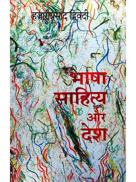Bhasha, Sahitya Aur Desh By Acharya Hajari Prasad Dwivedi-(Hindi)
