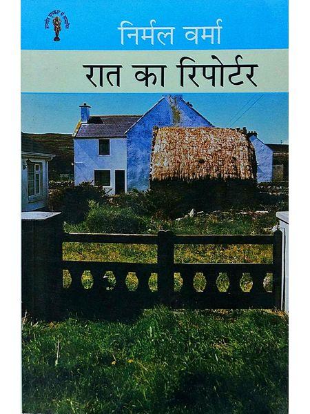 Raat Ka Reporter By Nirmal Verma-(Hindi)