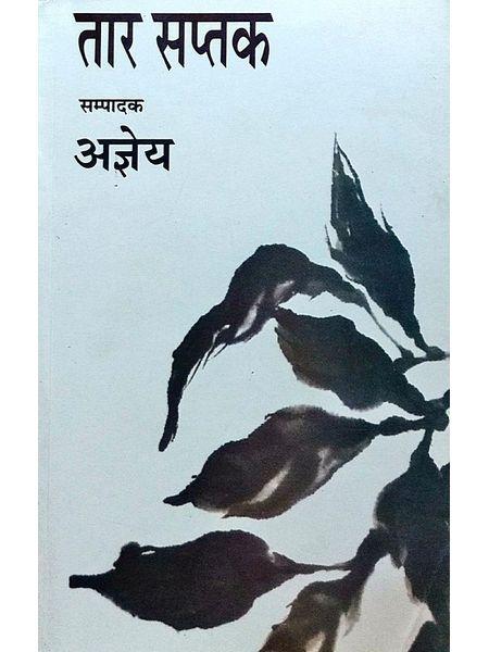 Tar Saptak By Agey-(Hindi)