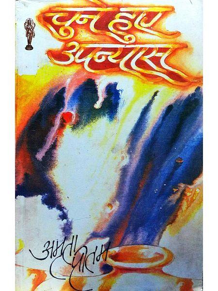 Chune Huye Upanyas By Amrita Pritam-(Hindi)