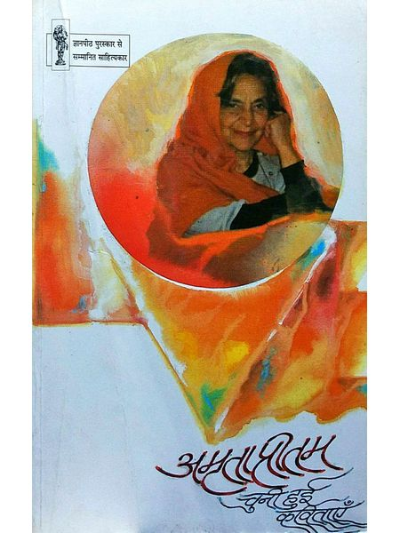 Chunee Hui Kavitayen By Amrita Pritam-(Hindi)