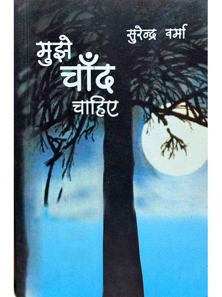 Mujhe Chand Chahiye By Surendra Varma-(Hindi)