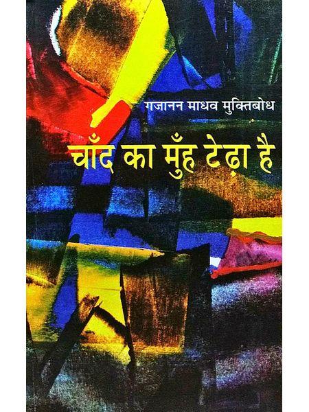 Chand Ka Muh Tedha Hai By Gajanan Madhav Muktibodh-(Hindi)