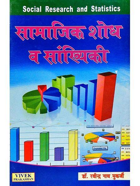 Samajik Shodh Evam Sankhyiki By Dr Rabindra Nath Mukherjee-(Hindi)