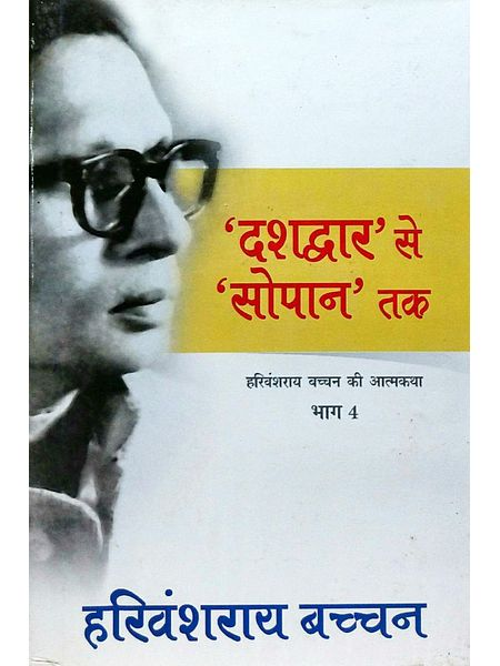 Dashdwar Se Sopan Tak Bhag 4 By Harivansh Rai Bachchan-(Hindi)