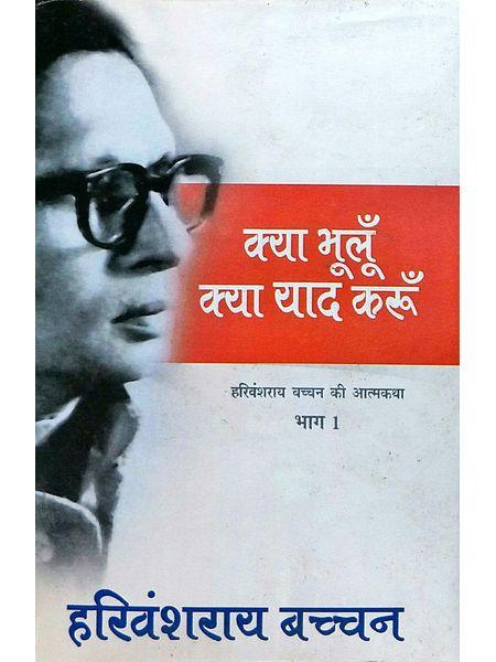 Kya Bhulu Kya Yaad Karu Bhag 1 By Harivansh Rai Bachchan-(Hindi)