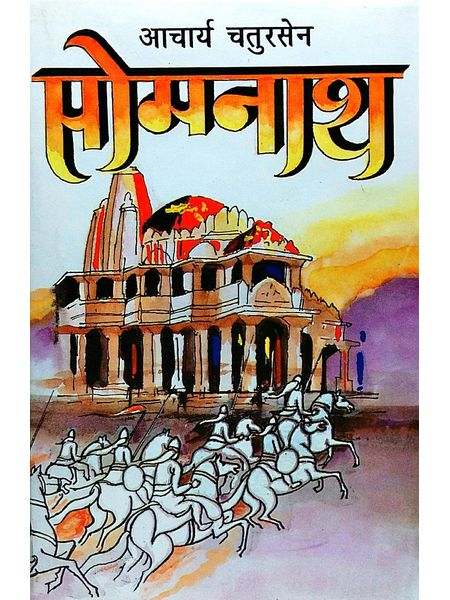 Somnath By Acharya Chatursen-(Hindi)