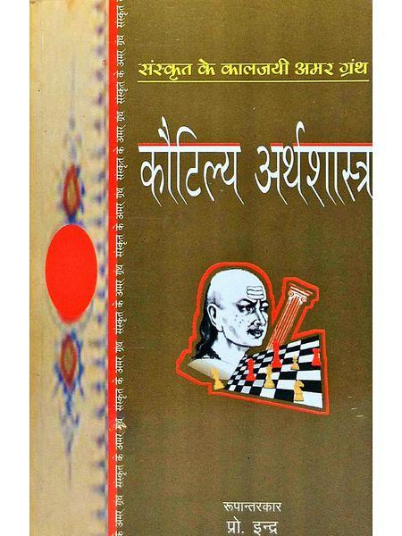 Kautilya Arthshastra By Kautilya-(Hindi)