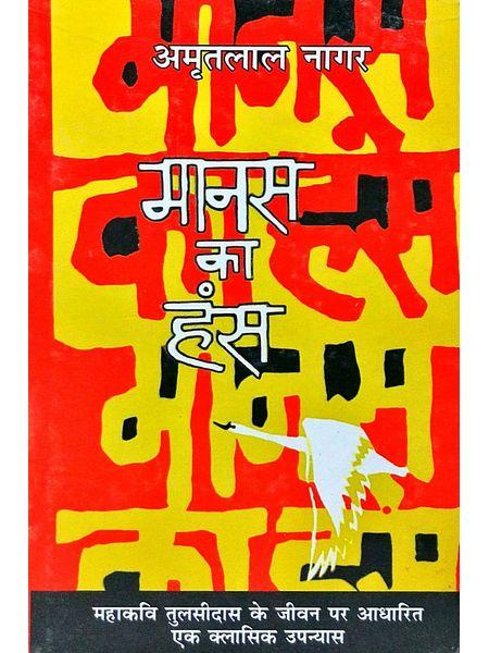 Manas Ka Hans By Amritlal Nagar-(Hindi)