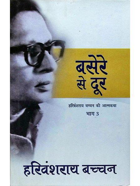 Basere Se Dur By Harivansh Rai Bachchan-(Hindi)