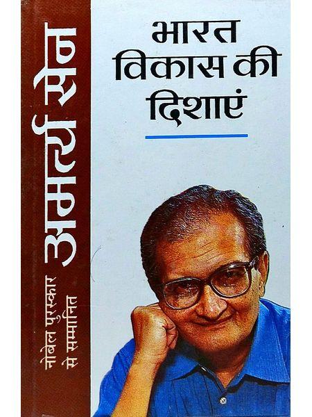 Bharat Vikas Ki Dishayen By Amartya Sen-(Hindi)