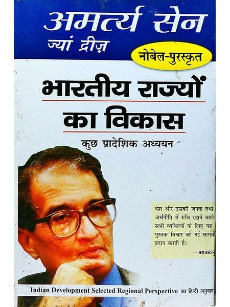 Bhartiya Rajyon Ka Vikas By Amartya Sen-(Hindi)