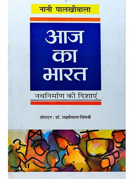 Aaj Ka Bharat By Nana Palkhiwala-(Hindi)