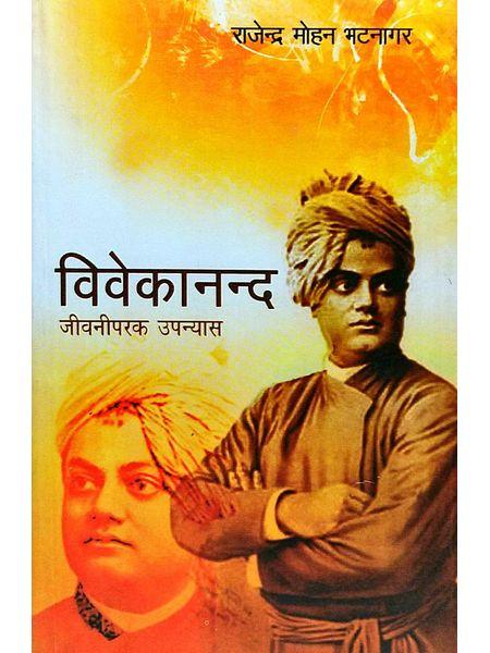 Vivekanand By Rajendra Mohan Bhatnagar-(Hindi)