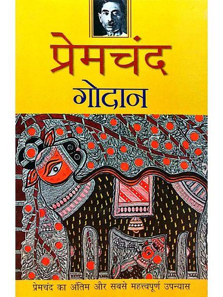 Godan By Premchand-(Hindi)