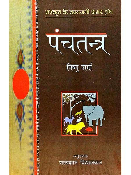 Panchatantra By Vishnu Sharma-(Hindi)