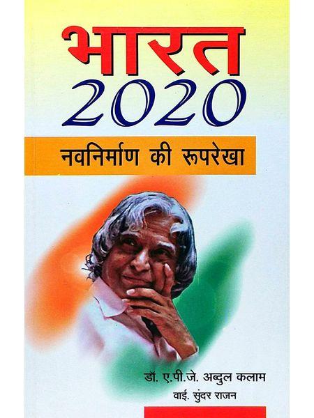 Bharat 2020 Navnirman Ki Roop Rekha By A P J Abdul Kalam-(Hindi)