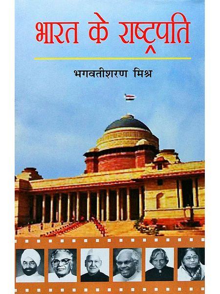 Bharat Ke Rashtrapati By Bhagwatisharan Mishra-(Hindi)