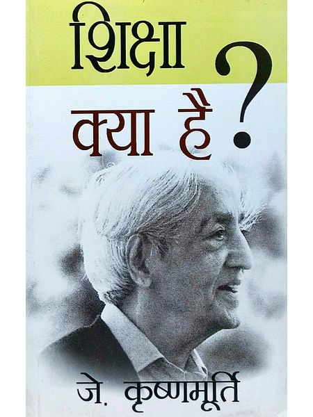 Shiksha Kya Hai By J Krishnamurthy-(Hindi)